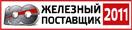 Железный поставщик 2011 - лауреат премии «Железная Сотня 2011»