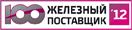 Железный поставщик 2012 - лауреат премии «Железная Сотня 2012»
